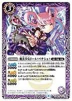 バトルスピリッツ (BS54) 魔法少女ドールパナシェ(R)(012) 紫