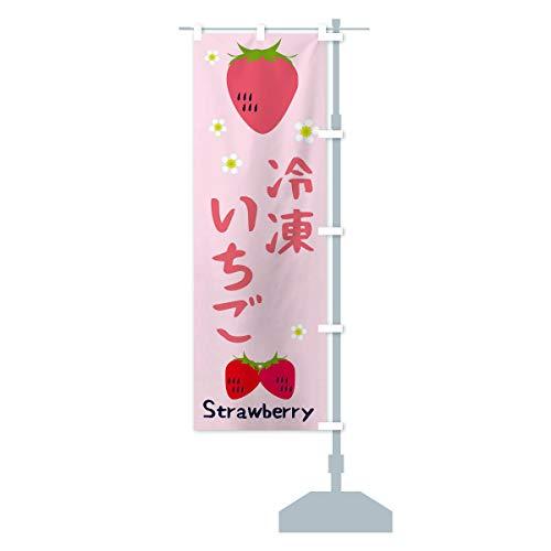 冷凍いちご のぼり旗 サイズ選べます(コンパクト45x150cm 右チチ)