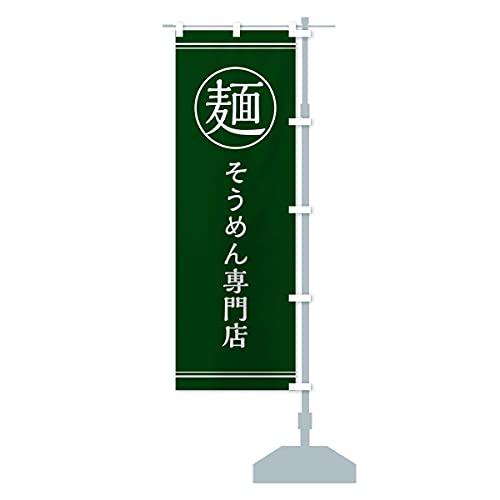 麺/そうめん専門店 のぼり旗 サイズ選べます(ショート60x150cm 右チチ)