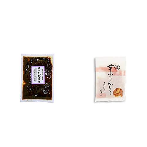 [2点セット] 国産 極上たれ絞り(250g)・塩芋かりんとう(150g)