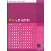 数据库基础教程(高等学校计算机专业教材精选·数据库)