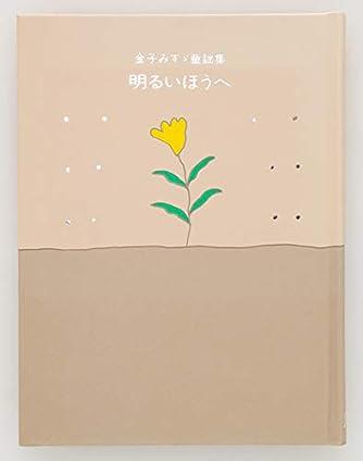 明るいほうへ (金子みすゞ童謡集)