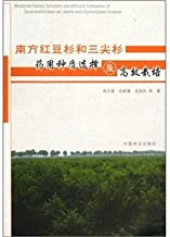 Southern yew Cephalotaxus medicinal germplasm selection and efficient cultivation(Chinese Edition)