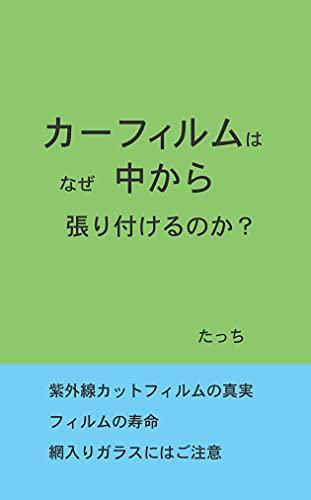 car film ha naze nakakara haritukerunoka: shigaisen cut film no shinjitu (Japanese Edition)