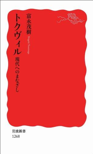 トクヴィル 現代へのまなざし (岩波新書)