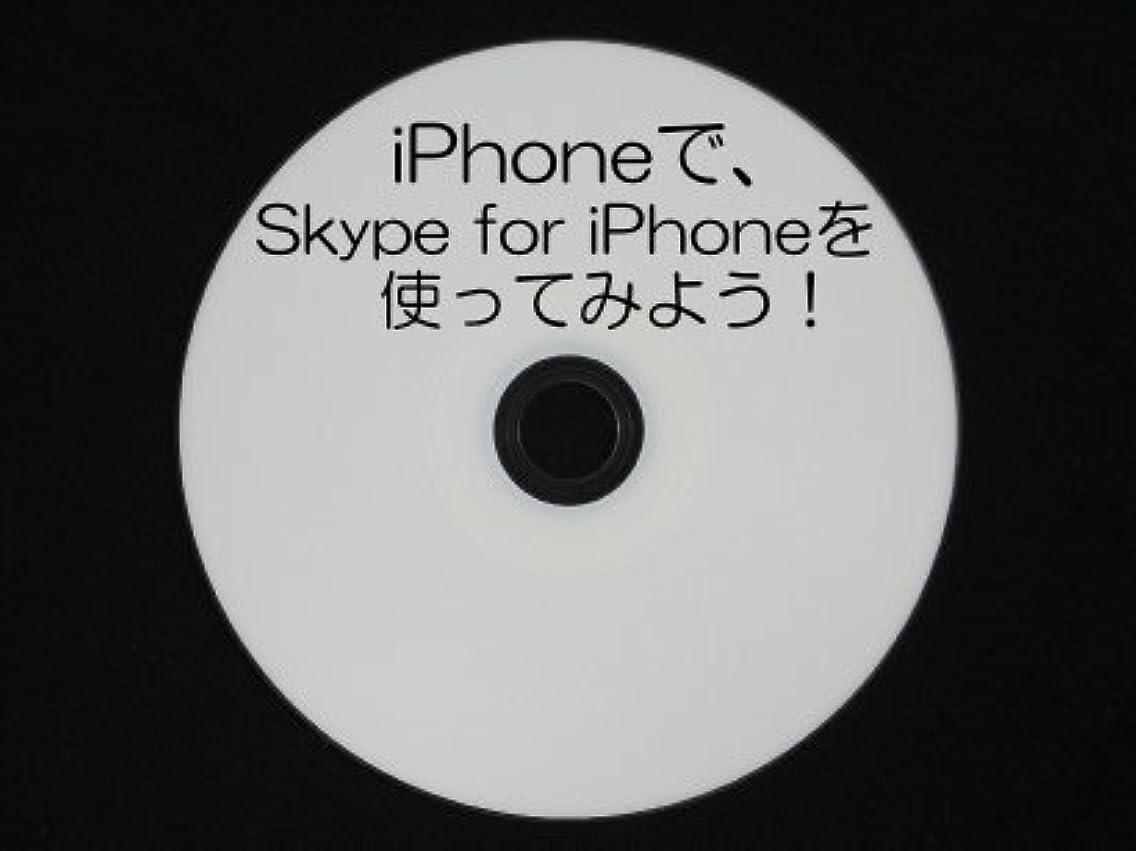 骨髄納屋結婚式iPhoneで、Skype for iPhoneを使ってみよう! (CD版)