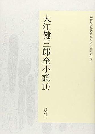 大江健三郎全小説 第10巻 (大江健三郎 全小説)