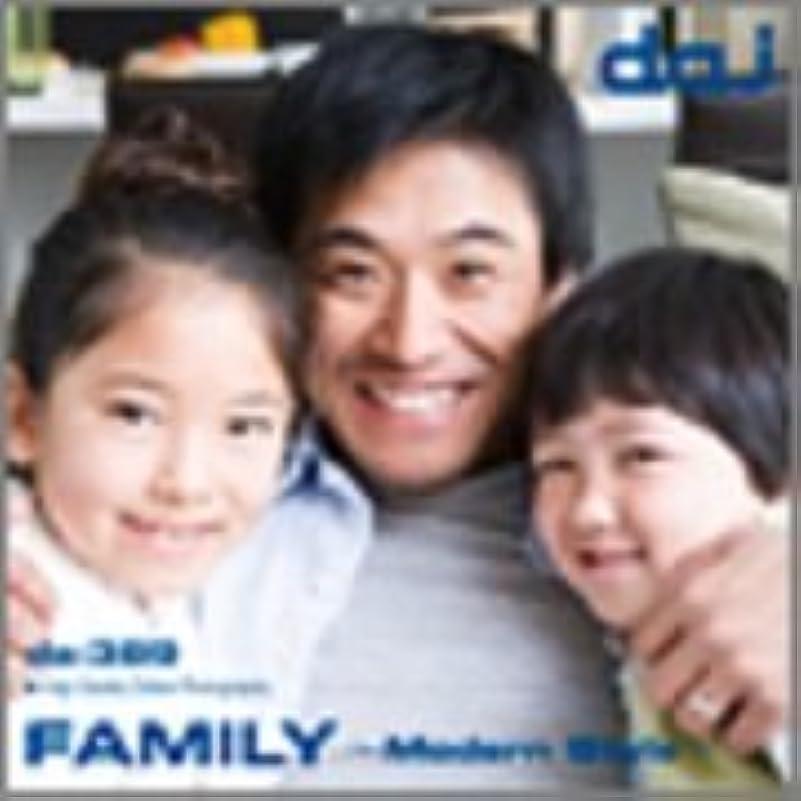 残高シーフード寛大さDAJ 389 FAMILY ~MODERN STYLE~