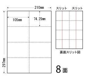 CLM-3(VP2)(レーザープリンタ・インクジェット用 ミシン入りラベル 荷札・表示ラベル)8面 1000シート入