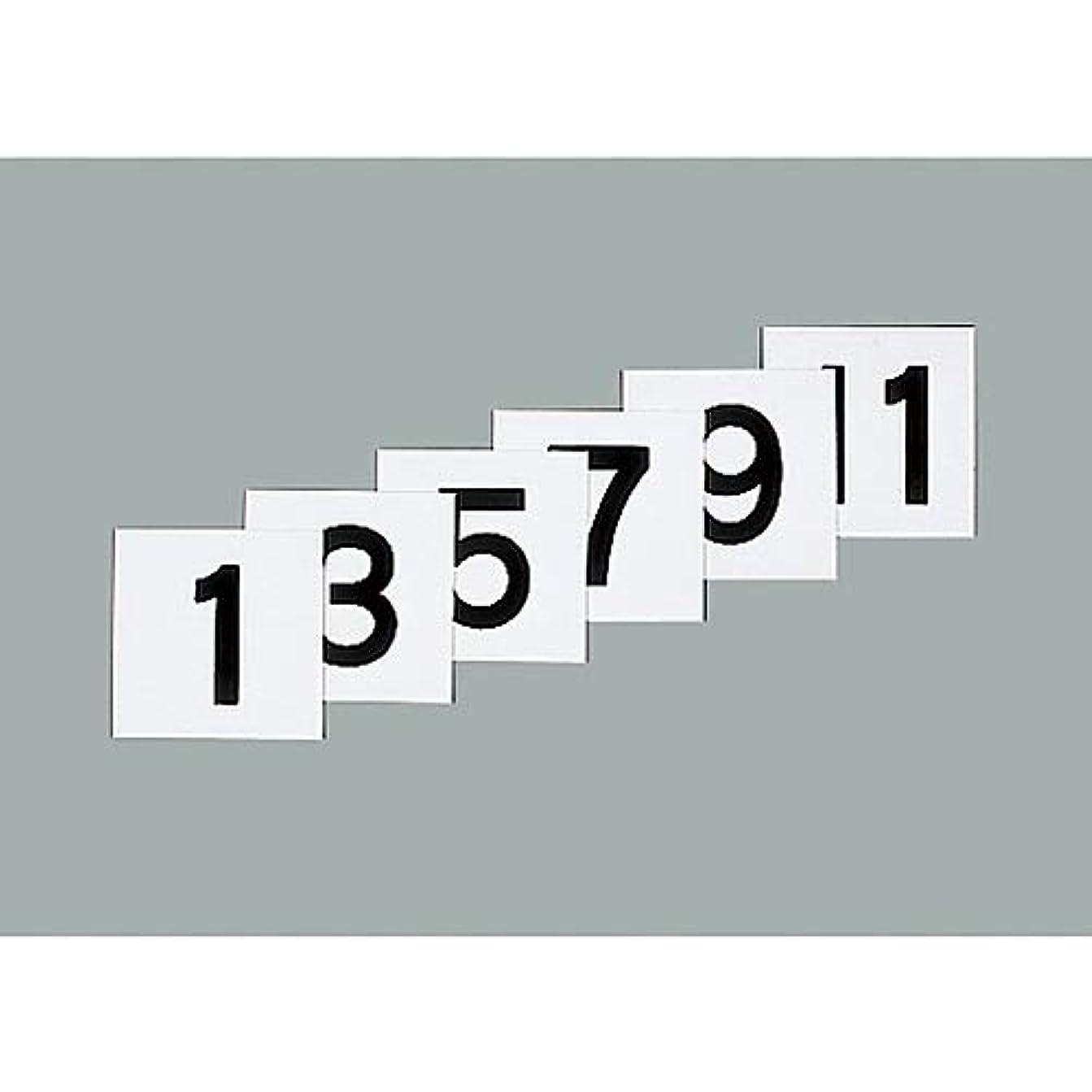 ぴったり動詞民間スチールケース用札 KS-C札(1)黒/61-3394-14