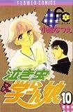 泣き虫学らん娘 (10) (フラワーコミックス)