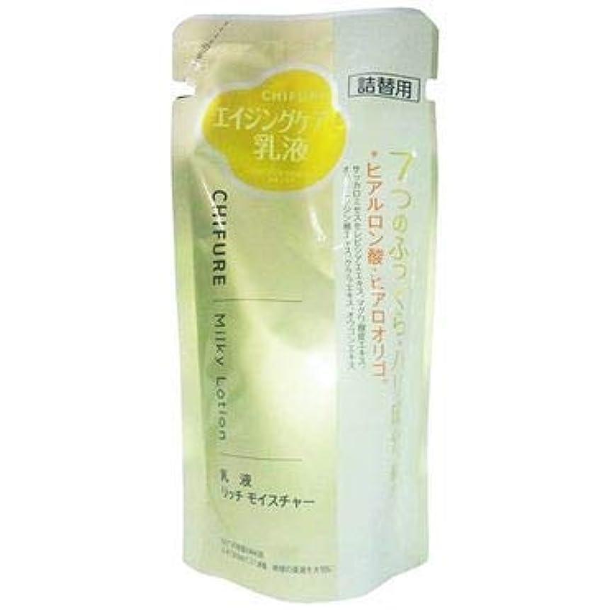 些細天の変装したちふれ化粧品 乳液 リッチモイスチャータイプ 150ml (詰替)