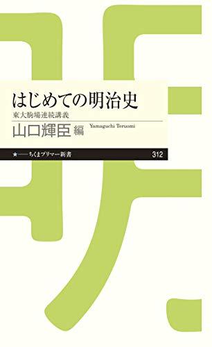 はじめての明治史 (ちくまプリマー新書)