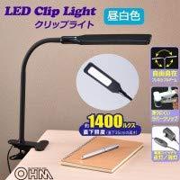 オーム電機『LEDクリップライト昼白色(OAL-LN14G)』