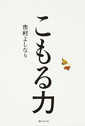 こもる力 (角川フォレスタ)