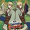 ドラマ寄席CD「戦国BASARA」-千利休- アニメイト限定盤