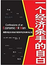 Confessions of an Economic Hit Man [Paperback](Chinese Edition)