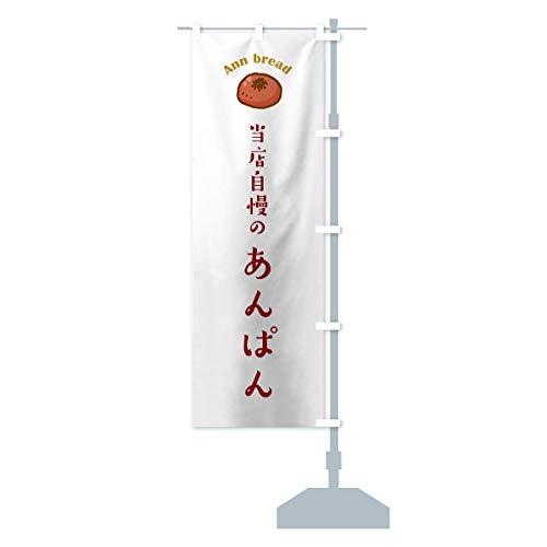 あんぱん のぼり旗 サイズ選べます(ジャンボ90x270cm 右チチ)