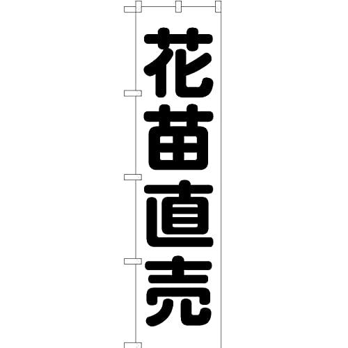 【2枚セット】 のぼり 花苗直売 SKES-532 (受注生産) 【スマートサイズ】