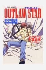 OUTLAW STAR―銀河の龍脈編〈下〉 (集英社スーパーファンタジー文庫) 文庫
