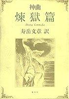 ダンテ・神曲 煉獄篇 定本の詳細を見る