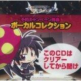 天空のユミナ ボーカルコレクション CD