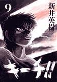 キーチ!! (9) (ビッグコミックス)