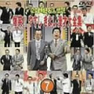 20世紀名人伝説 爆笑!!やすし きよし漫才大全集~第7集~ [DVD]