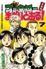 新・コータローまかりとおる!(7) (講談社コミックス)