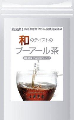 小栗農園『和のテイストのプーアル茶』