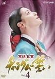 宮廷女官 チャングムの誓い VOL.4[DVD]