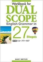 新訂版Workbook for DUAL SCOPE English Gramm