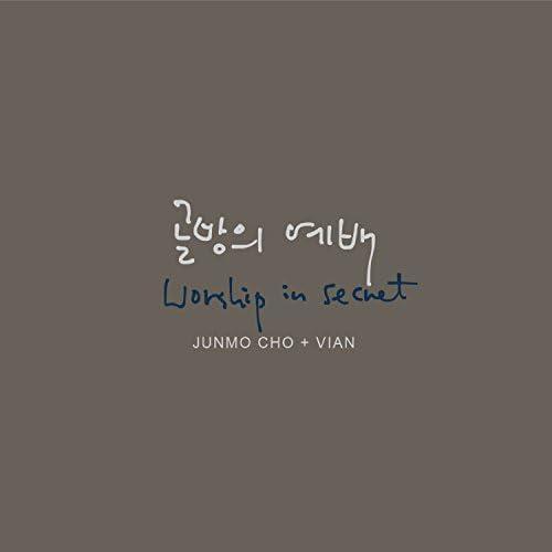 Cho Junmo and Vian