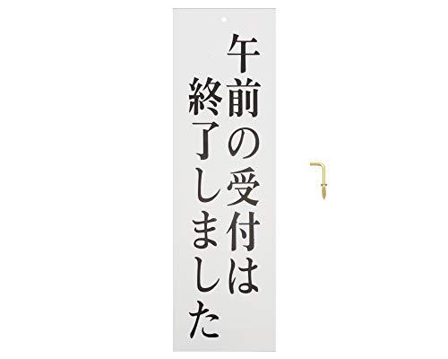 光(Hikari) 光 プレート 午前の受付は終了しまし 300x90x2mm UP390-34 UP390-34