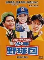 岸和田少年愚連隊 野球団<岸和田少年野球団>