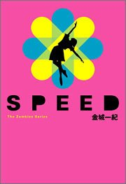 SPEED (The zombies series)