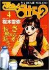 マイホームみらの 4 仕事とわたし (ヤングジャンプコミックス)