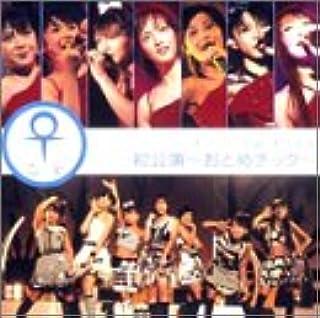 モーニング娘。おとめ組初公演~おとめチック~ [DVD]