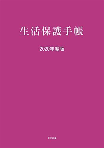 生活保護手帳 2020年度版