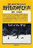 開高健とC・W・ニコルの野生の呼び声 (集英社文庫)