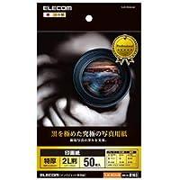 (まとめ)エレコム 印画紙 黒を極めた写真用紙プロ2L EJK-RC2L50 1冊(50枚) 【×5セット】