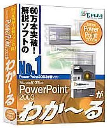 Microsoft Office PowerPoint 2003が わか~る