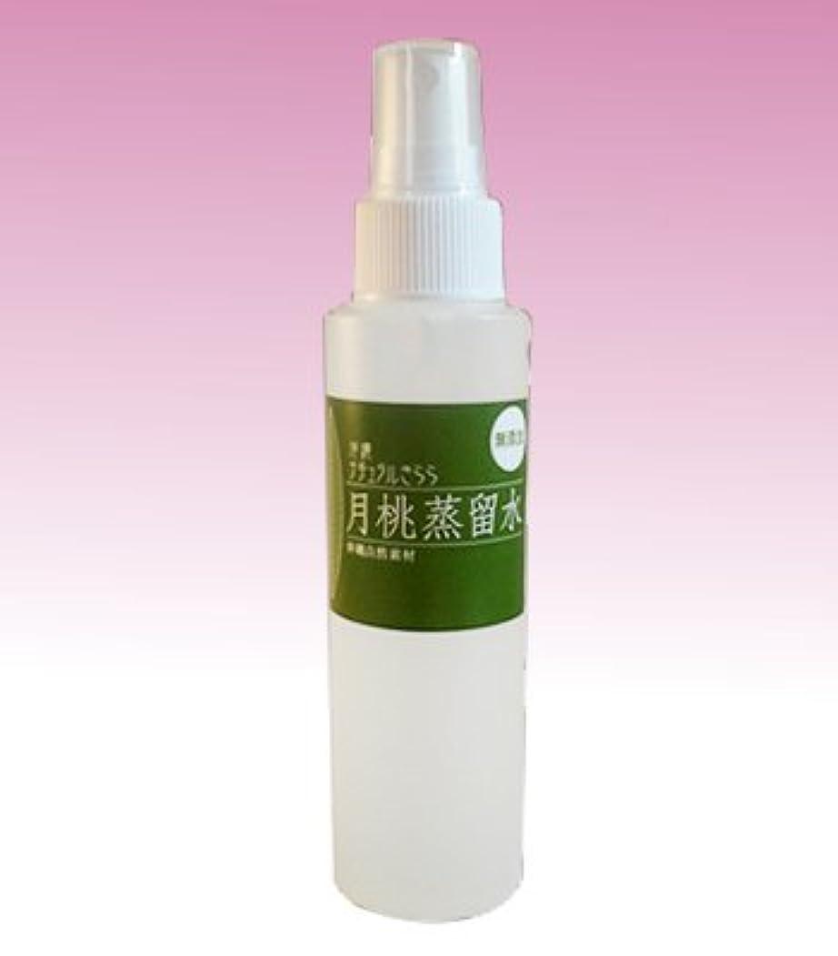 中脚葉を拾う月桃蒸留水 (200ml)
