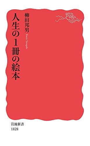 人生の1冊の絵本 (岩波新書)