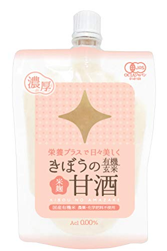 甘酒米麹有機玄米150g×3個甘酒米麹砂糖不使用ノンアルコールJAS認証無添加甘さ控えめ人気豆乳濃縮糀から小分け…