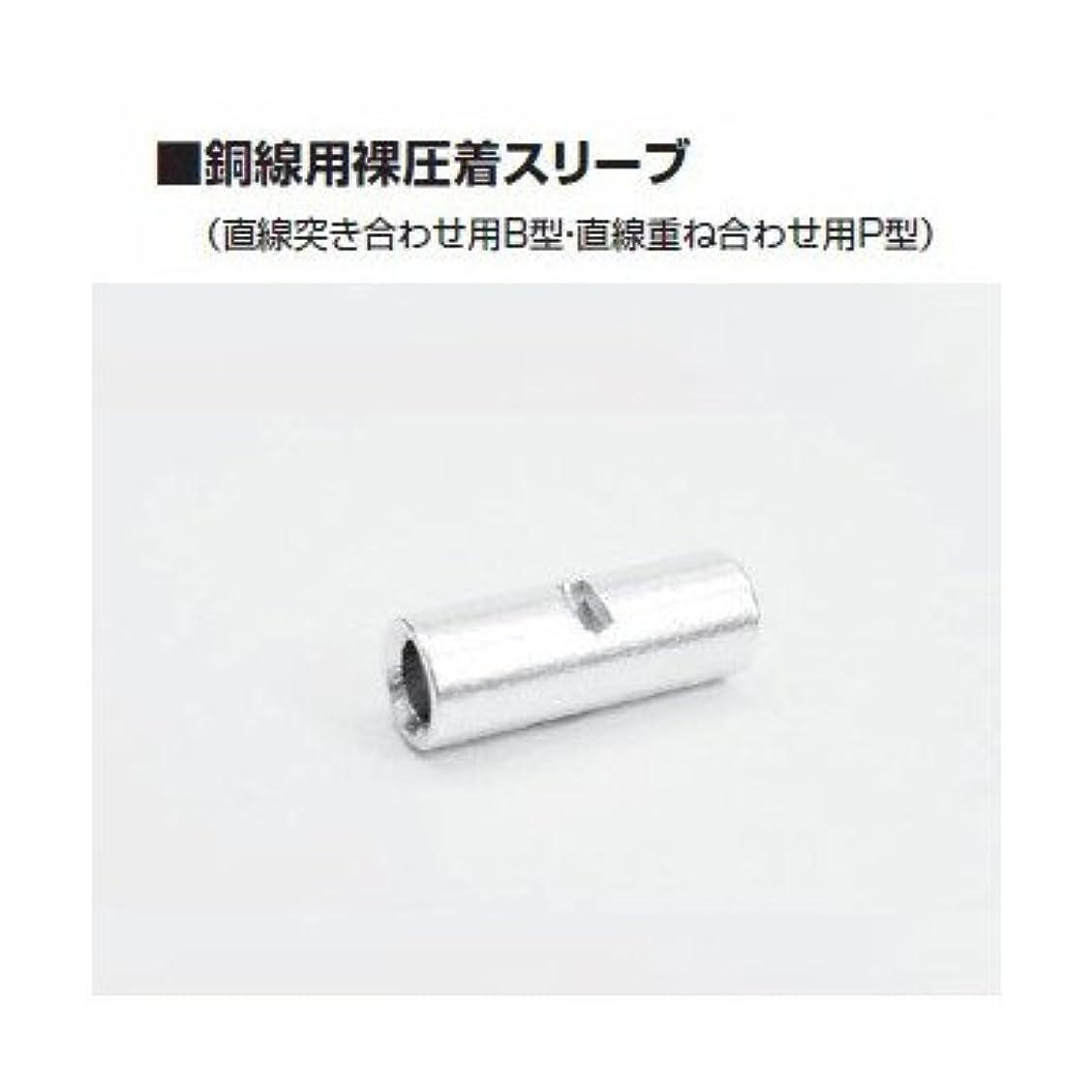 胃歩き回る失業富士端子 銅線用裸圧着スリーブ(直線重ね合わせ用P型)100個 呼び P-22