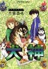 犬神 第4巻 (アフタヌーンKC)