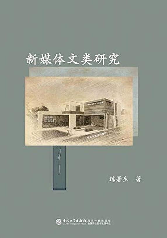 ベストメモ踏みつけ新媒体文类研究 (English Edition)