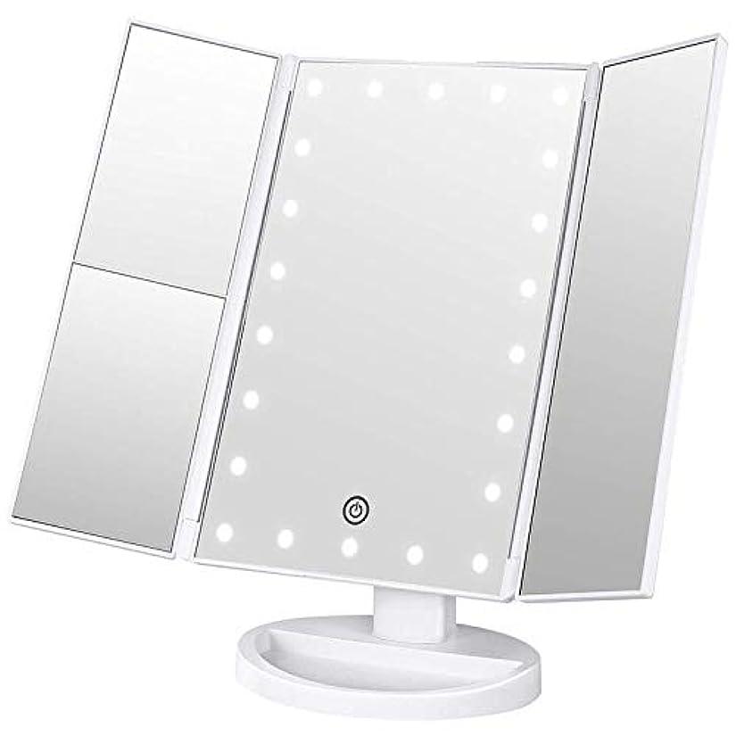 気取らない話をする履歴書化粧鏡 VIYONA 鏡 卓上 LEDライト22灯三面鏡 電池&USB 折りたたみ 拡大鏡 2&3倍 明るさ調節可能 180°