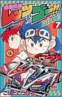 爆走兄弟レッツ&ゴー!! (7) (てんとう虫コミックス)の詳細を見る